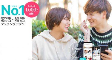 【2019年度】Pairs(ペアーズ)体験者108人の評価と口コミレビュー!