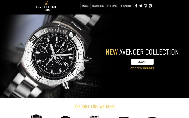 ブライトリング 公式サイト