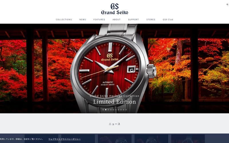 グランドセイコー 公式サイト