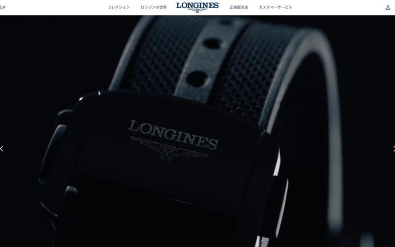 LONGINES 公式サイト