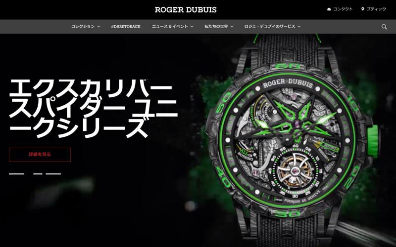 ROGER DUBUIS 公式サイト
