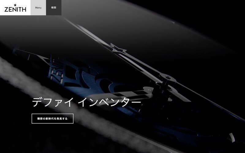 ZENITH 公式サイト